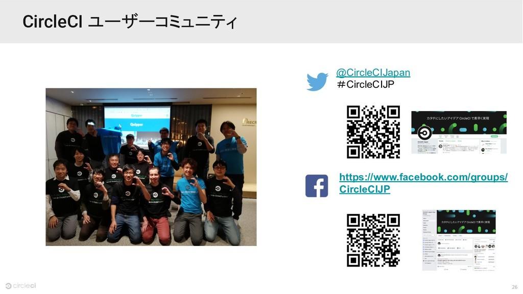 26 CircleCI ユーザーコミュニティ @CircleCIJapan  #CircleC...