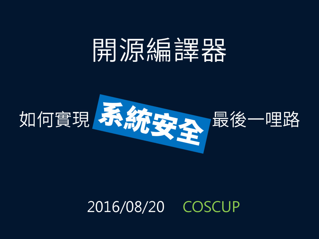 2016/08/20 COSCUP