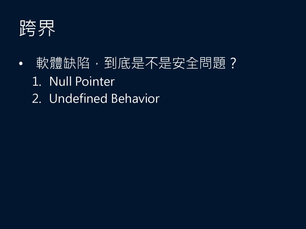 跨界 • 軟體缺陷,到底是不是安全問題? 1. Null Pointer 2. Undefin...