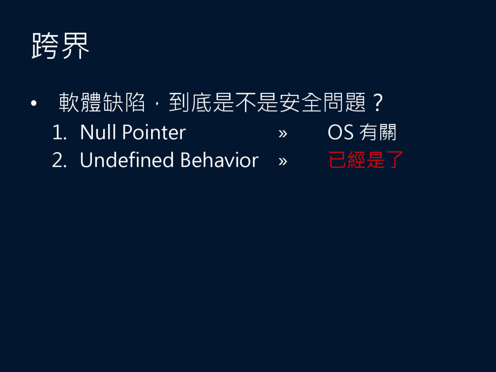 跨界 • 軟體缺陷,到底是不是安全問題? 1. Null Pointer » OS 有關 2....