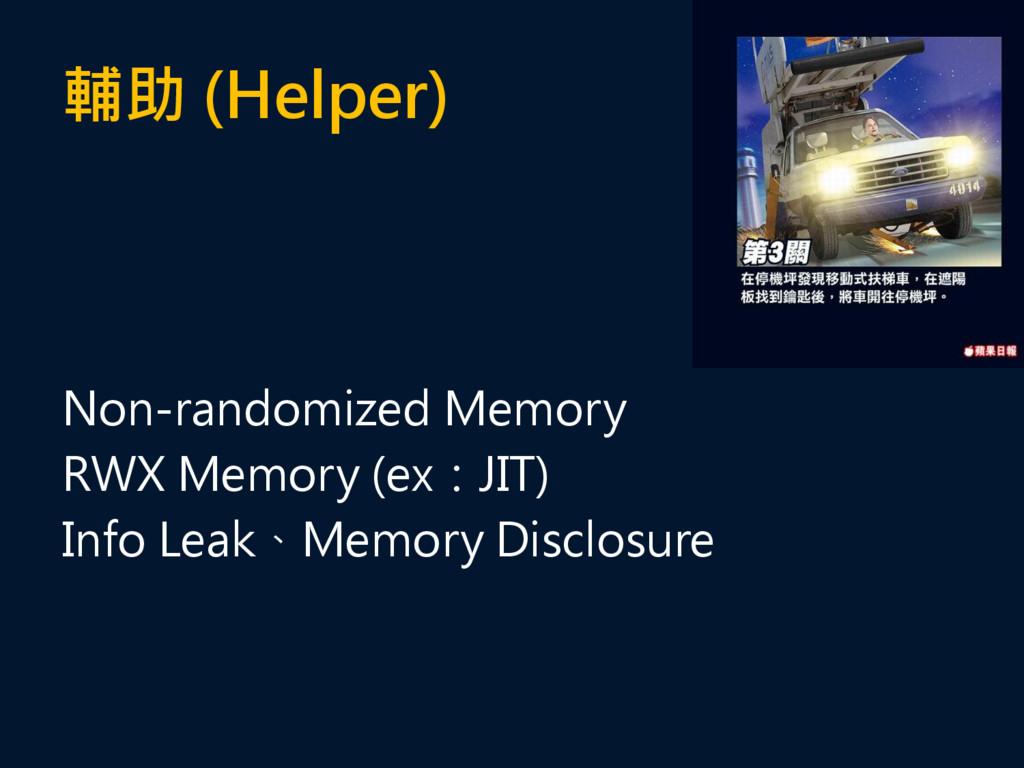 輔助 (Helper) Non-randomized Memory RWX Memory (e...