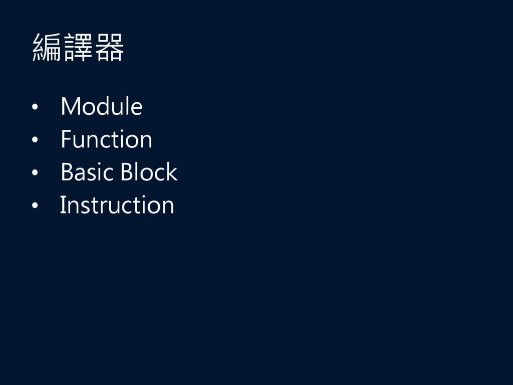 編譯器 • Module • Function • Basic Block • Instruc...