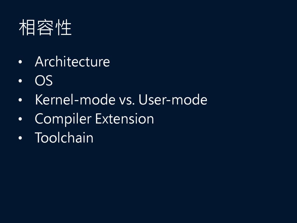 相容性 • Architecture • OS • Kernel-mode vs. User-...