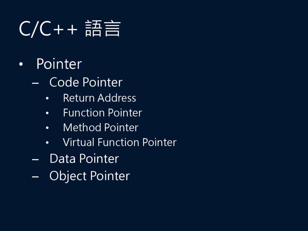 C/C++ 語言 • Pointer – Code Pointer • Return Addr...