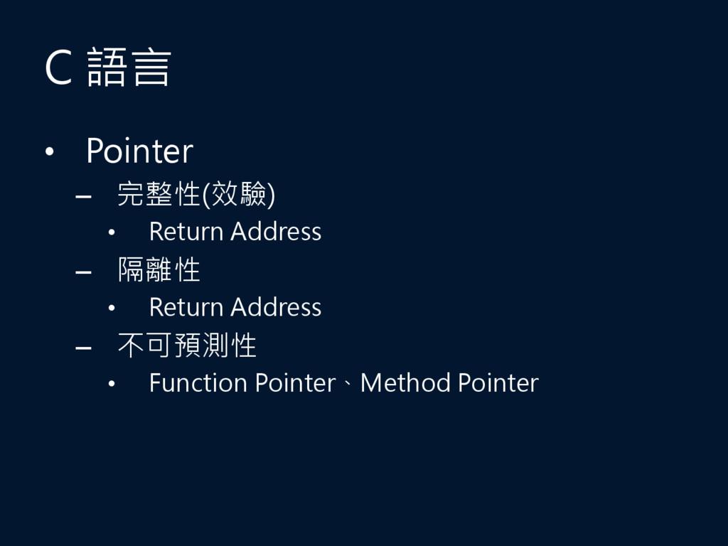 C 語言 • Pointer – 完整性(效驗) • Return Address – 隔離性...