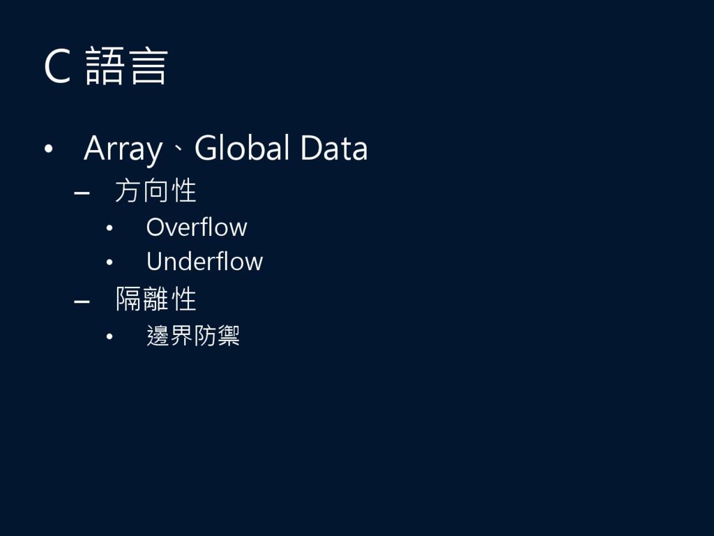 C 語言 • Array、Global Data – 方向性 • Overflow • Und...