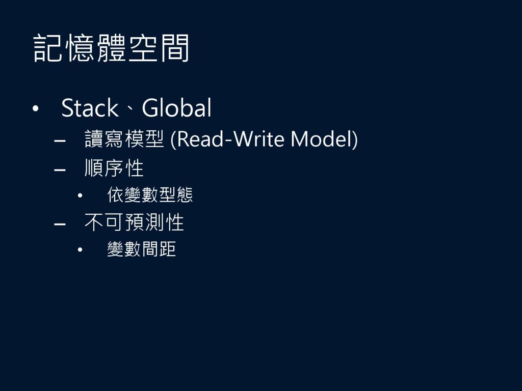 記憶體空間 • Stack、Global – 讀寫模型 (Read-Write Model) ...