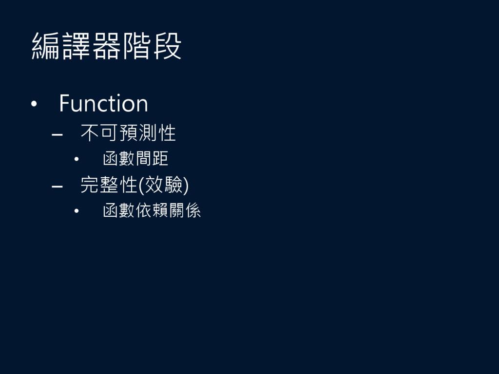 編譯器階段 • Function – 不可預測性 • 函數間距 – 完整性(效驗) • 函數依...