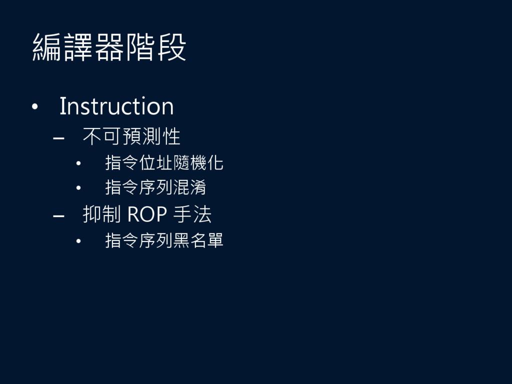 編譯器階段 • Instruction – 不可預測性 • 指令位址隨機化 • 指令序列混淆 ...