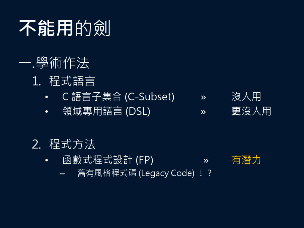 不能用的劍 一.學術作法 1. 程式語言 • C 語言子集合 (C-Subset) » 沒人用...