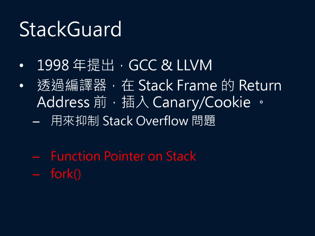 StackGuard • 1998 年提出,GCC & LLVM • 透過編譯器,在 Stac...