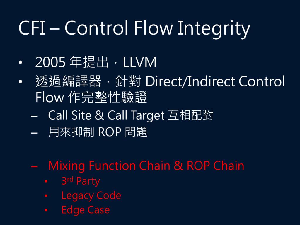 CFI – Control Flow Integrity • 2005 年提出,LLVM • ...