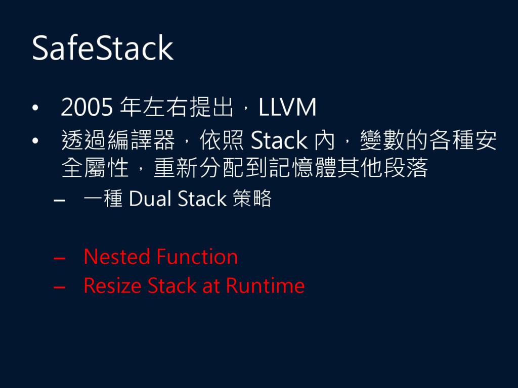 SafeStack • 2005 年左右提出,LLVM • 透過編譯器,依照 Stack 內,...