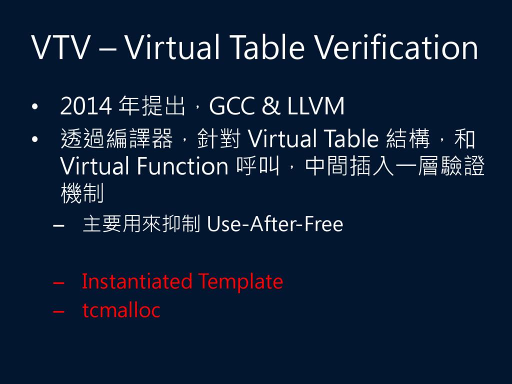 VTV – Virtual Table Verification • 2014 年提出,GCC...