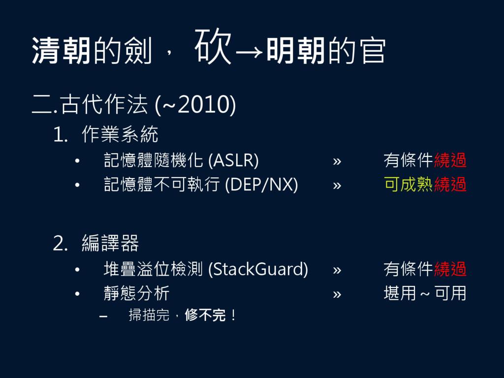 清朝的劍, 砍→明朝的官 二.古代作法 (~2010) 1. 作業系統 • 記憶體隨機化 (A...