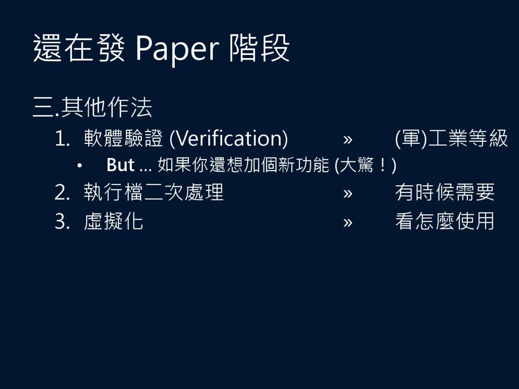 還在發 Paper 階段 三.其他作法 1. 軟體驗證 (Verification) » (軍...