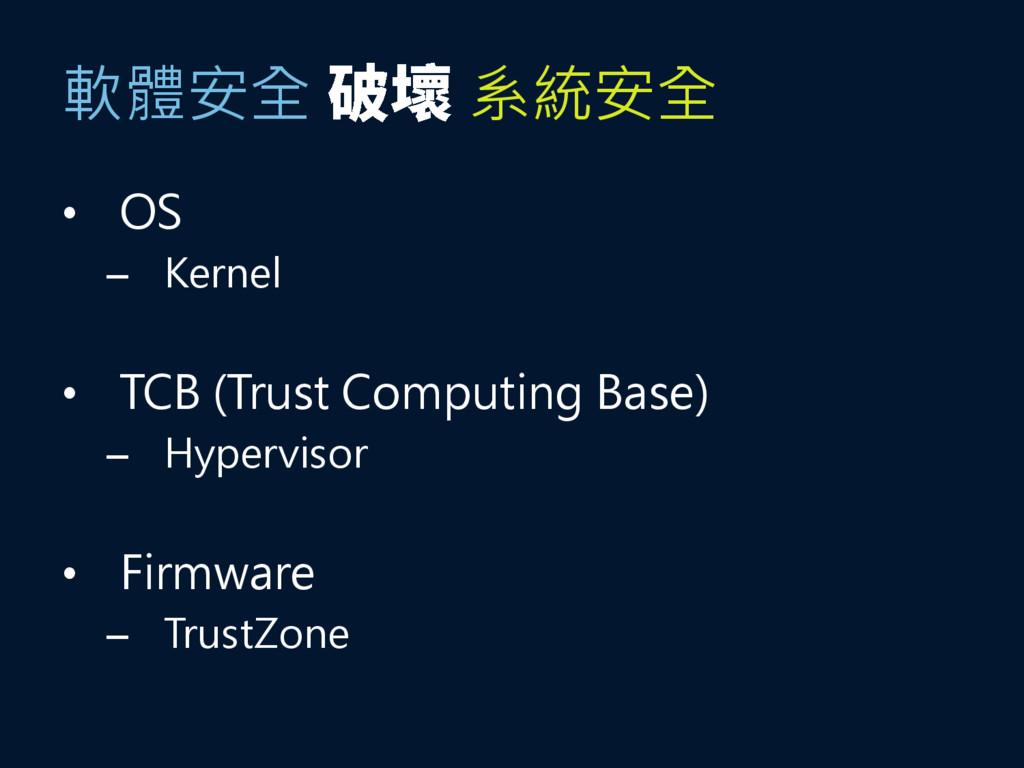 軟體安全 系統安全 • OS – Kernel • TCB (Trust Computing ...