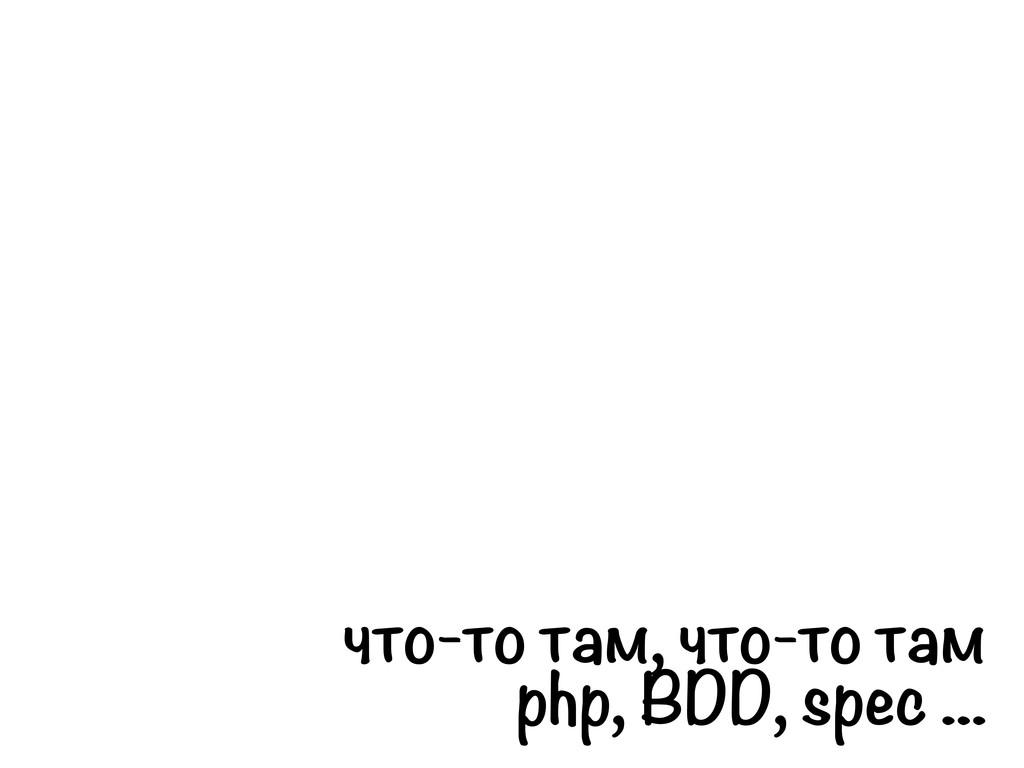 что-то там, что-то там php, BDD, spec ...