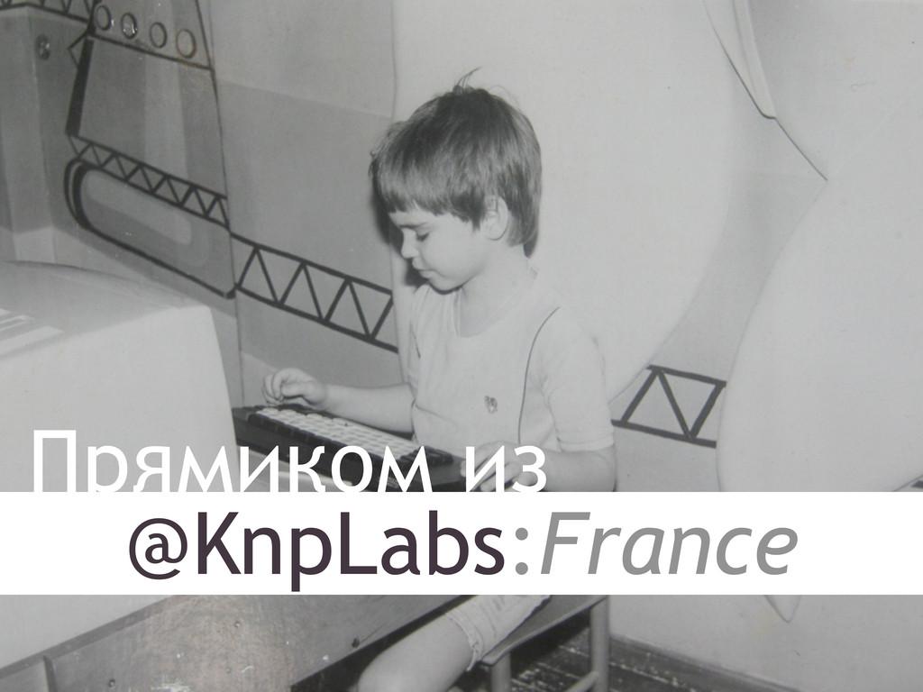 @KnpLabs:France Прямиком из