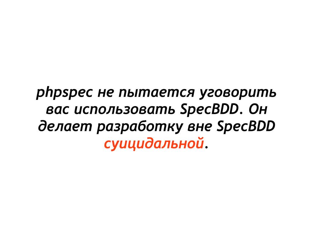 phpspec не пытается уговорить вас использовать ...