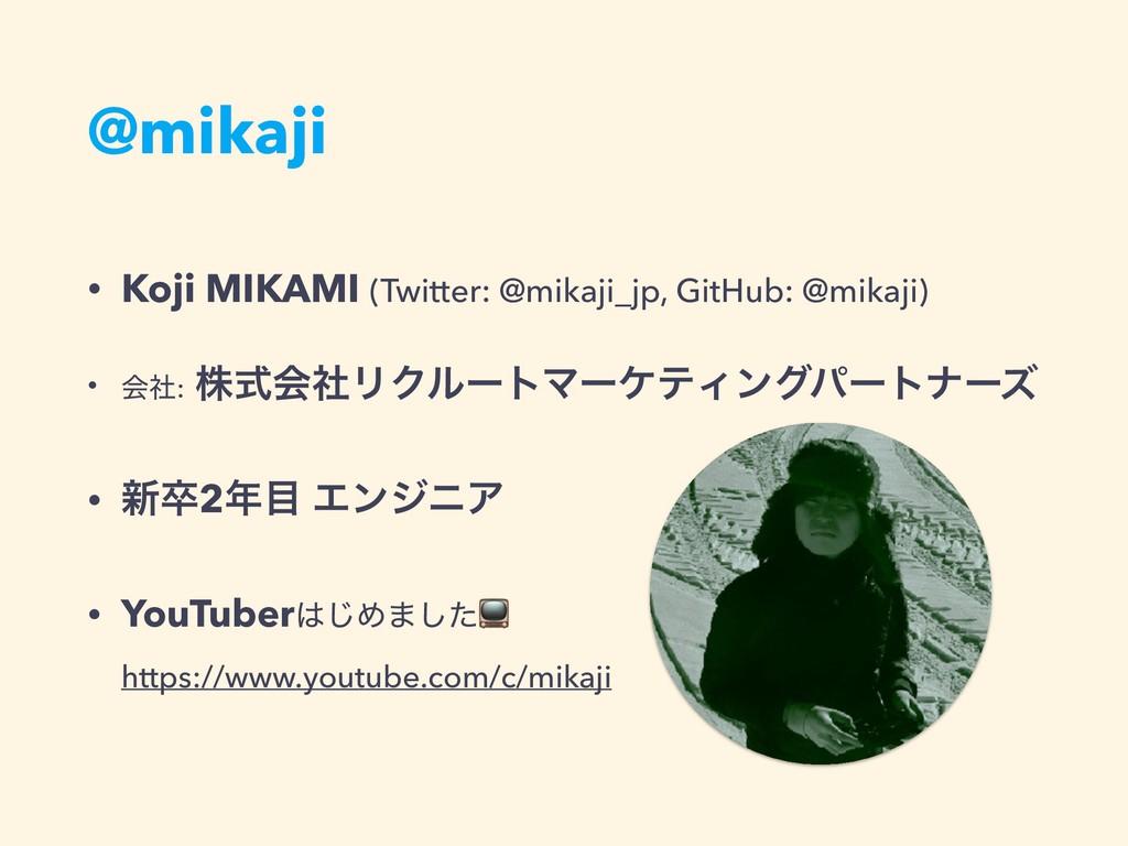 @mikaji • Koji MIKAMI (Twitter: @mikaji_jp, Git...