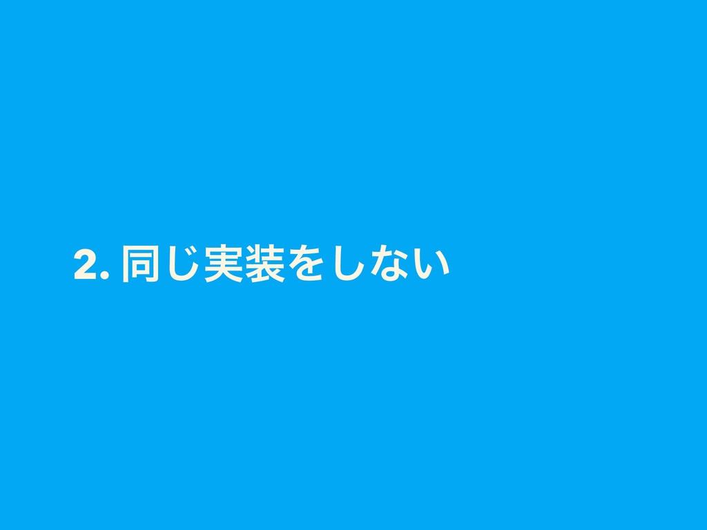 2. ಉ࣮͡Λ͠ͳ͍