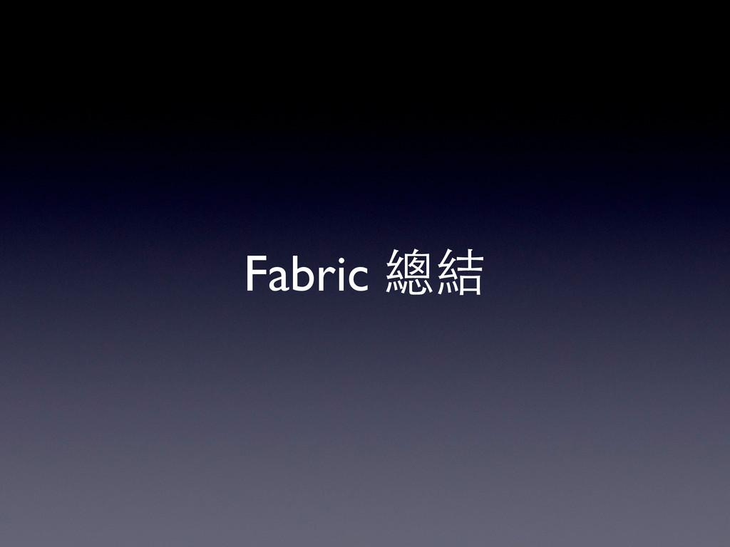Fabric 總結