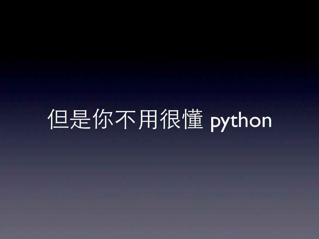但是你不⽤用很懂 python