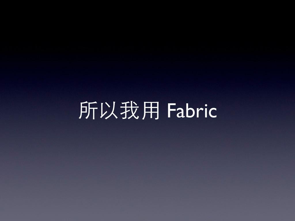 所以我⽤用 Fabric