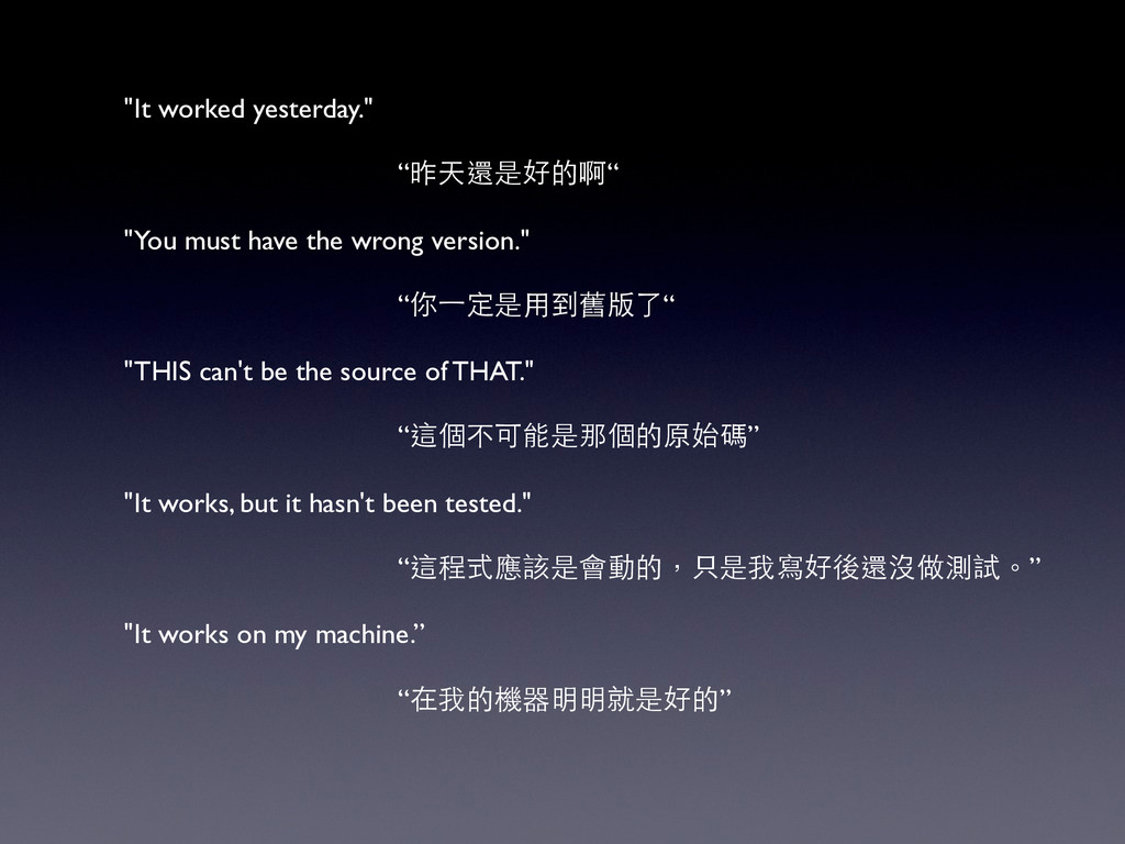 """""""It worked yesterday."""" """"昨天還是好的啊"""" """"You must have..."""