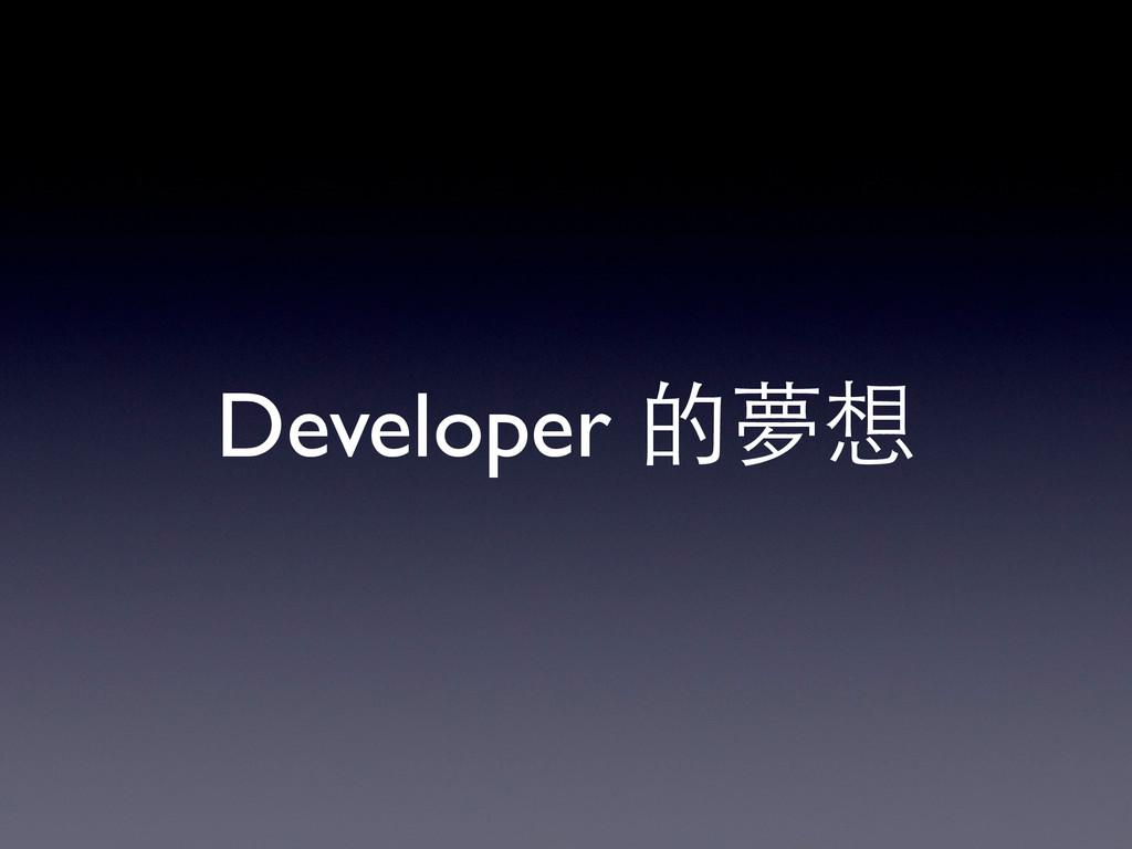 Developer 的夢想