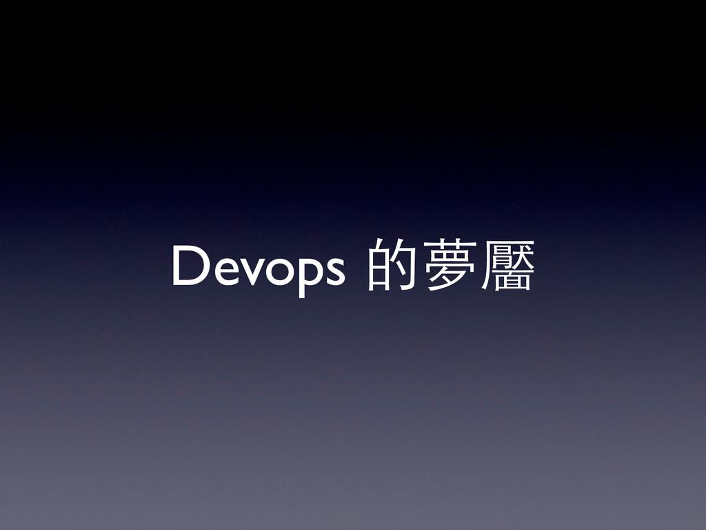 Devops 的夢靨
