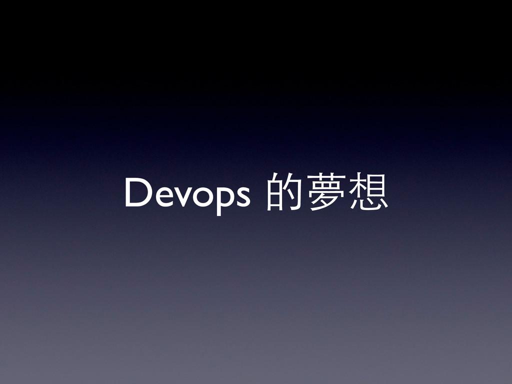 Devops 的夢想
