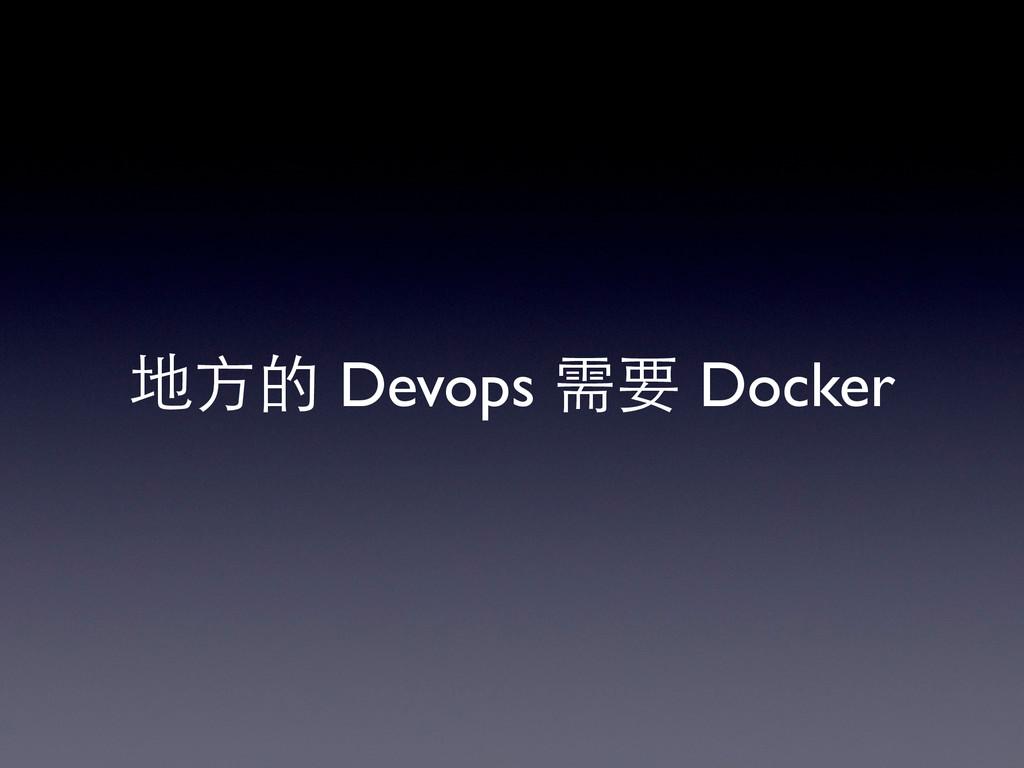 地⽅方的 Devops 需要 Docker