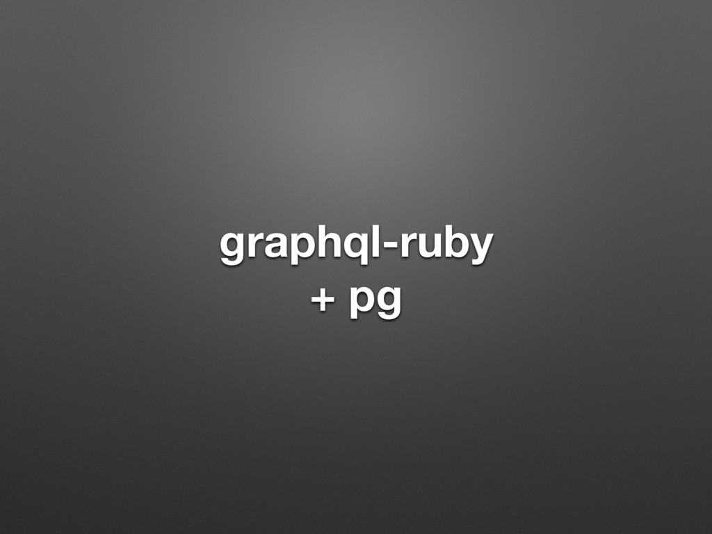graphql-ruby + pg