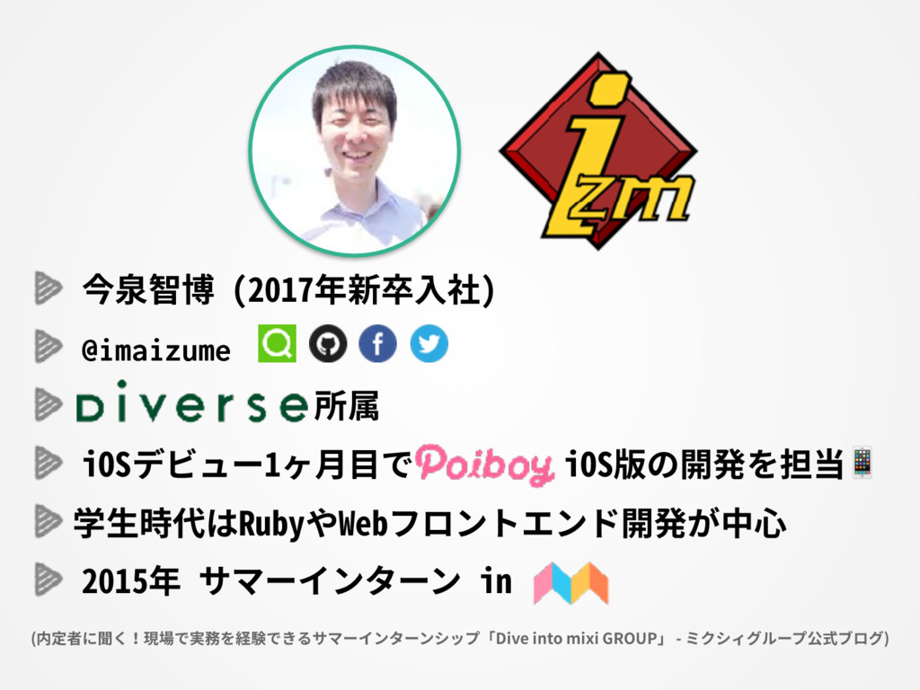今泉智博 (2017年新卒⼊社) @imaizume 所属 iOSデビュー1ヶ⽉⽬で iOS版...
