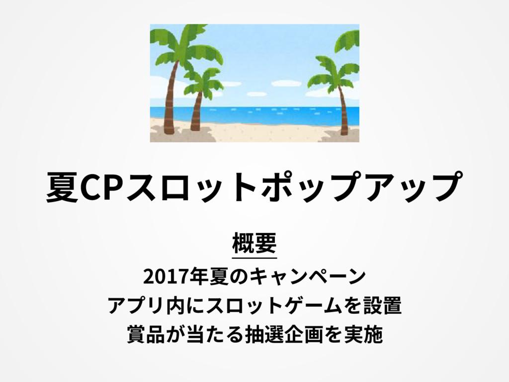 夏CPスロットポップアップ 2017年夏のキャンペーン アプリ内にスロットゲームを設置 賞品が...
