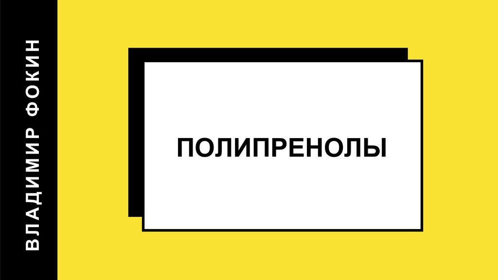 В Л А ДИМИР ФОКИН НАЗВАНИЕ В 2 СТРОКИ (ИЛИ 3) П...