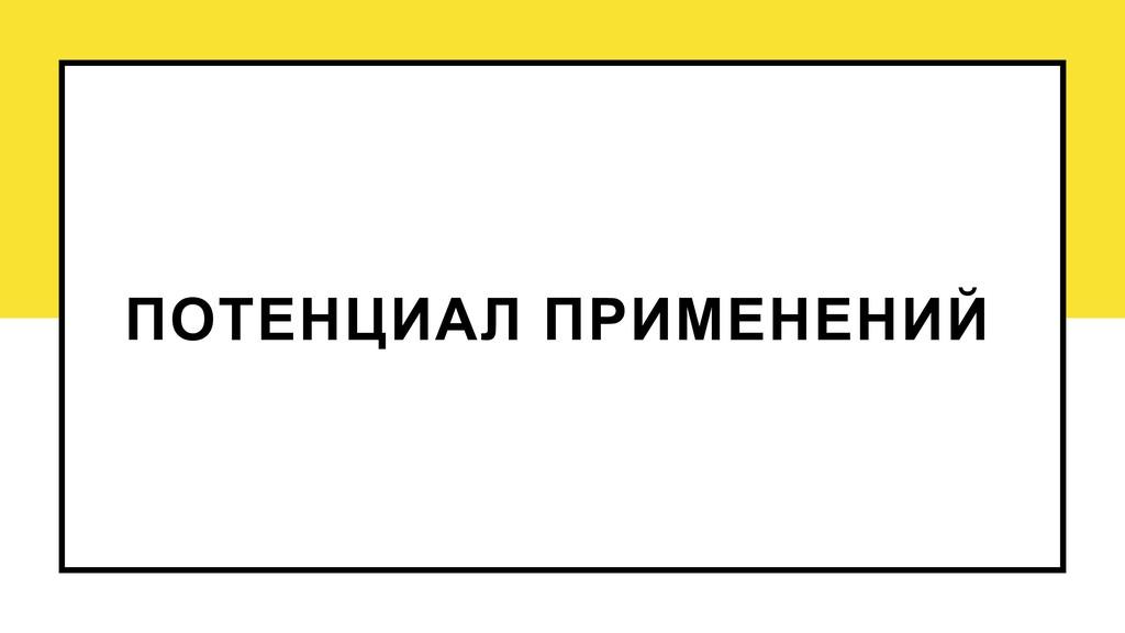 ПОТЕНЦИАЛ ПРИМЕНЕНИЙ
