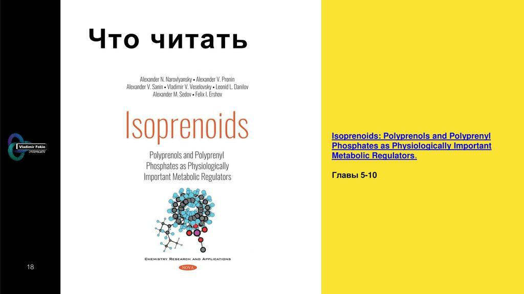18 Что читать Isoprenoids: Polyprenols and Poly...