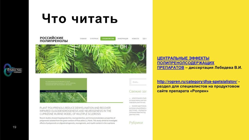 19 Что читать ЦЕНТРАЛЬНЫЕ ЭФФЕКТЫ ПОЛИПРЕНОЛСОД...