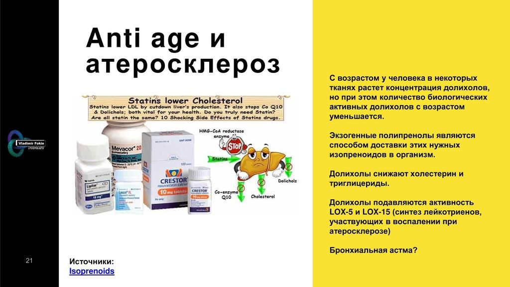 21 Anti age и атеросклероз С возрастом у челове...