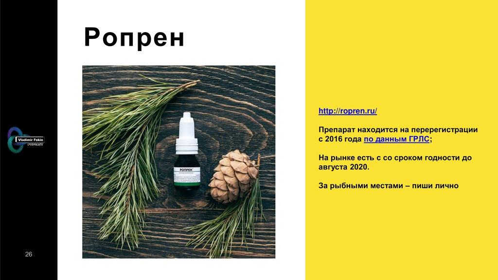 26 Ропрен http://ropren.ru/ Препарат находится ...