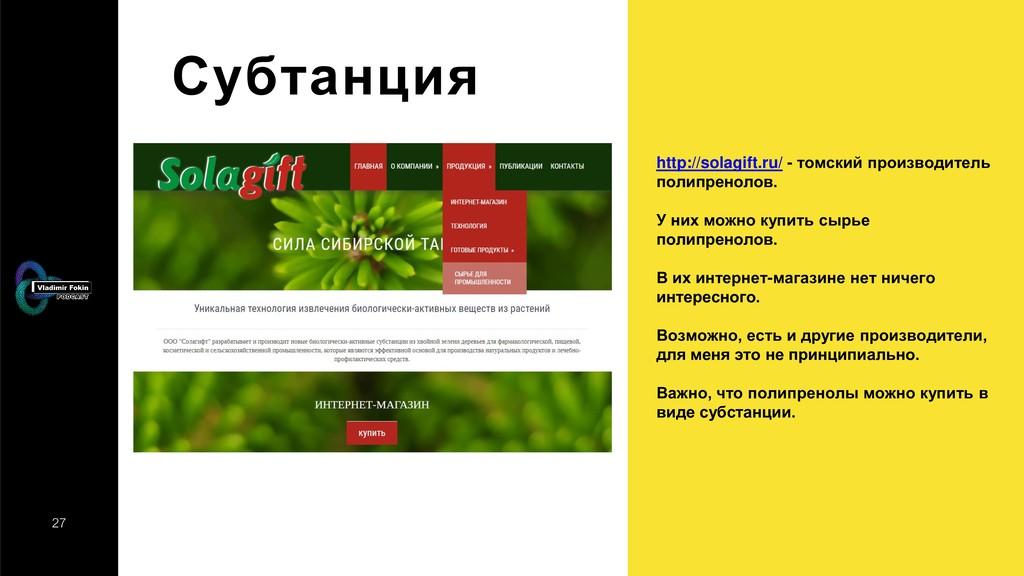 27 Субтанция http://solagift.ru/ - томский прои...