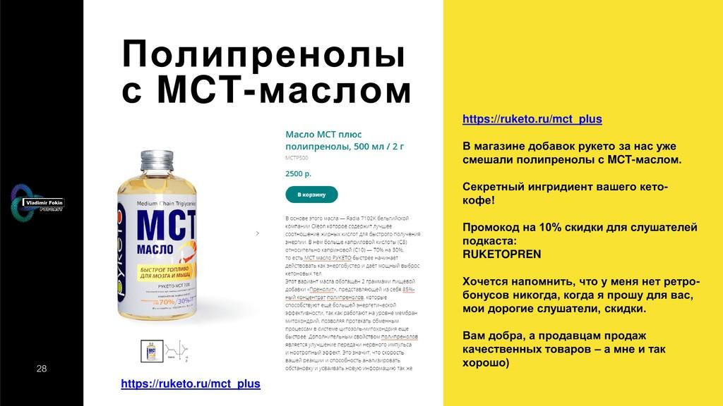 28 Полипренолы с MCT-маслом https://ruketo.ru/m...