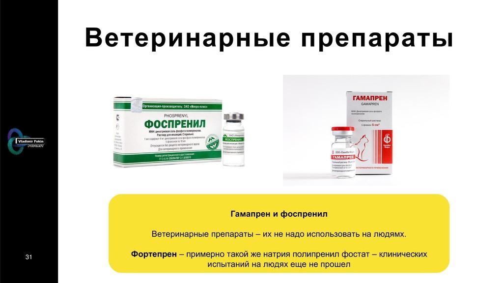 31 Ветеринарные препараты Гамапрен и фоспренил ...
