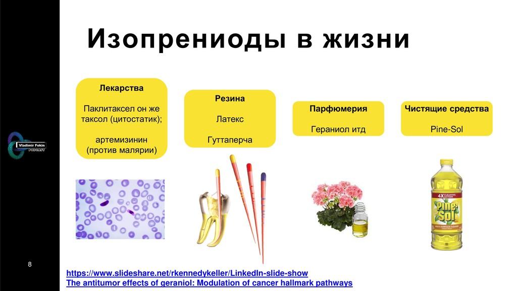 8 Изопрениоды в жизни Лекарства Паклитаксел он ...