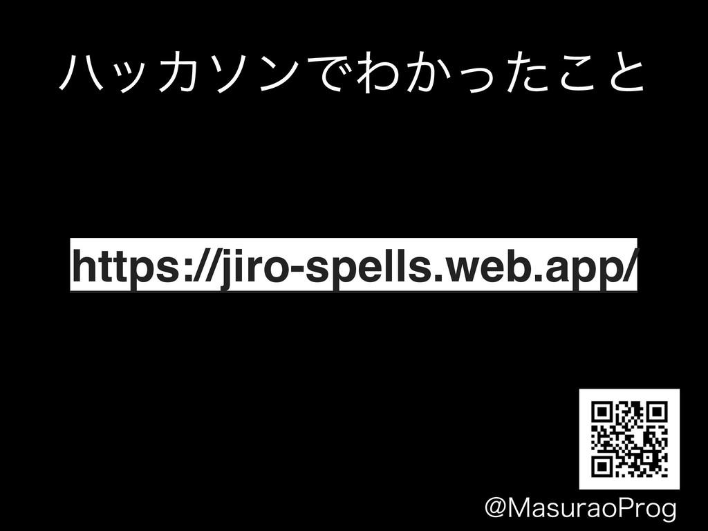 ϋοΧιϯͰΘ͔ͬͨ͜ͱ !.BTVSBP1SPH https://jiro-spells.w...