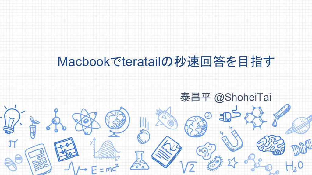 Macbookでteratailの秒速回答を目指す 泰昌平 @ShoheiTai