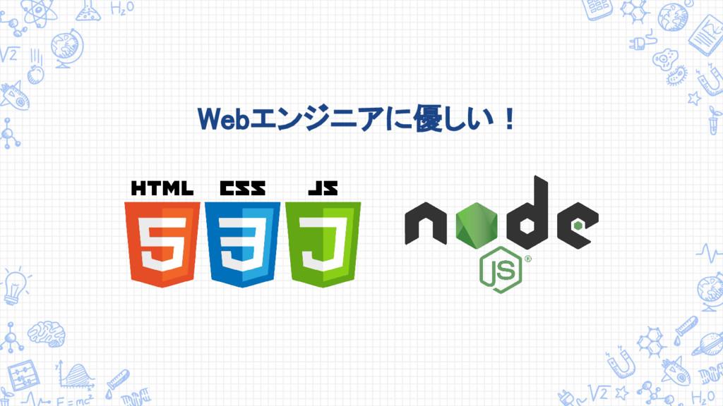 Webエンジニアに優しい!